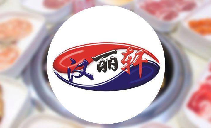 汉丽轩海鲜火锅烤肉自助(望京店)