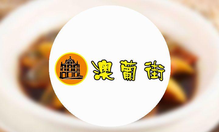 澳葡街风味餐厅(京溪店)