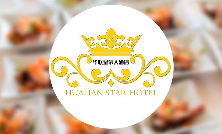 华联星帝大酒店 - 大图