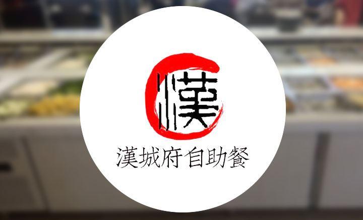 汉城府自助餐厅(通济街店)