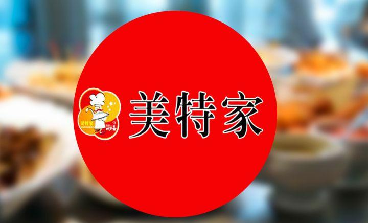 美特家 - 海甸岛品质店单人自助餐,节假日通用!无需预约,正统烤肉,焦香滋味,吮指回味!