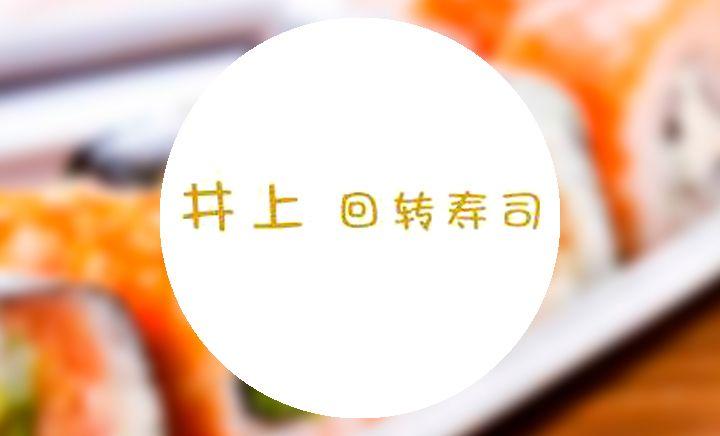 井上回转寿司 - 大图