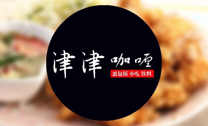 津津咖喱 - 大图