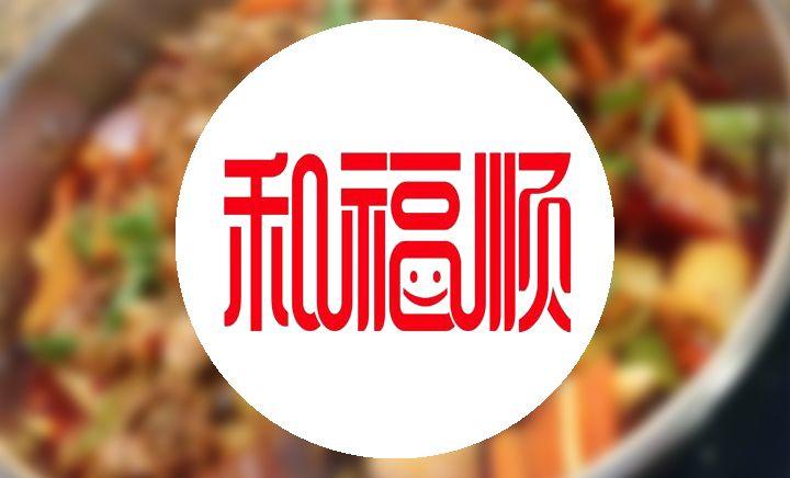 和福顺养生焖锅沃尔玛店6人餐!节假日通用,提供免费WiFi、停车位!