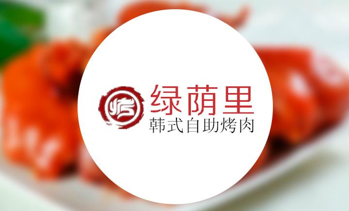 绿荫里韩式自助烤肉 - 大图