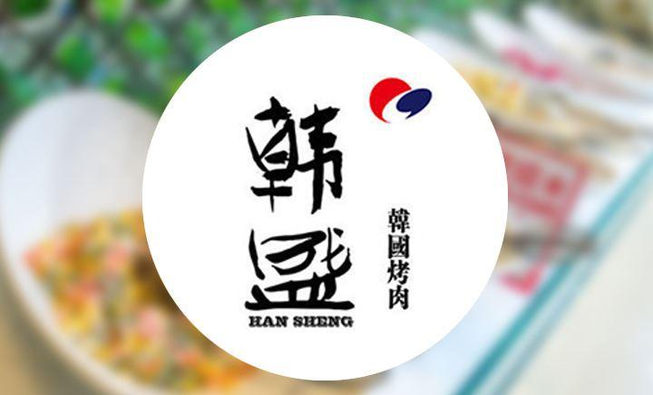 韩盛自助烤肉(会展红博店)
