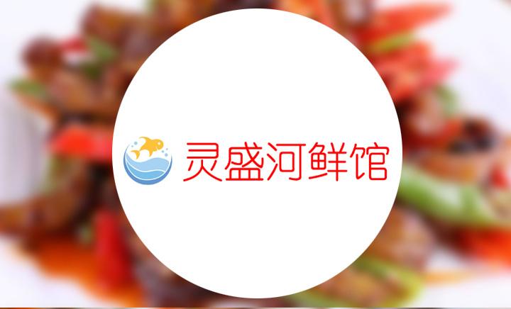 灵盛河鲜馆 - 大图