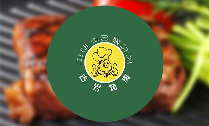 古岩烤肉 - 大图