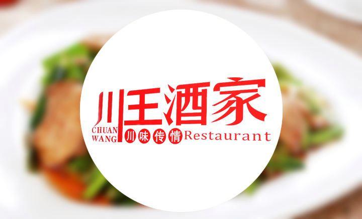 川王酒家(五指山路店)