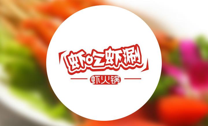 虾吃虾涮(昌平店) - 大图