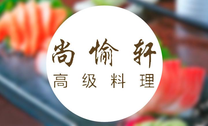 尚愉轩高级料理餐厅