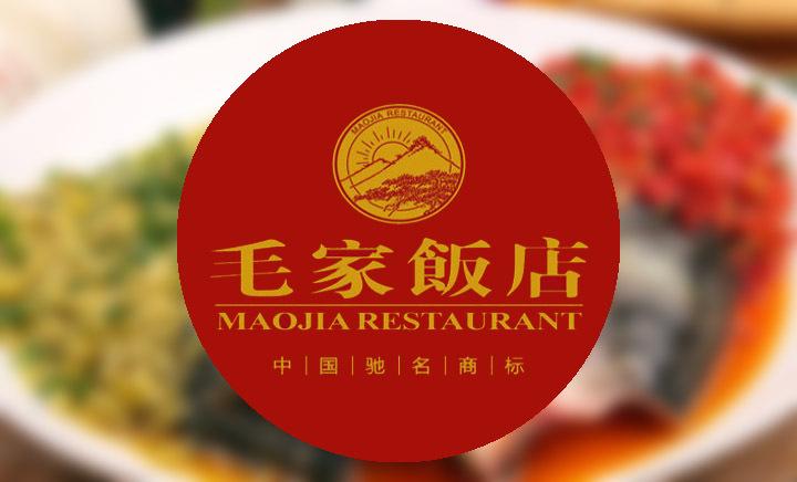 毛家饭店 - 大图