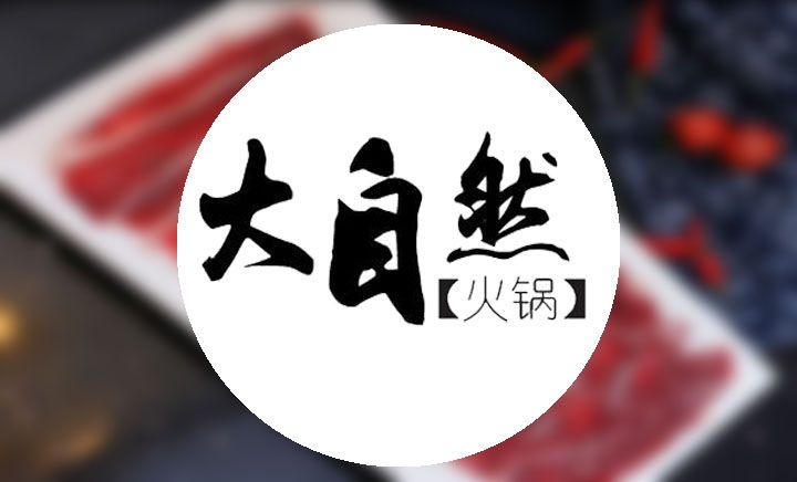 大自然火锅 - 大图