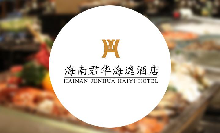 海南君华海逸酒店 - 大图