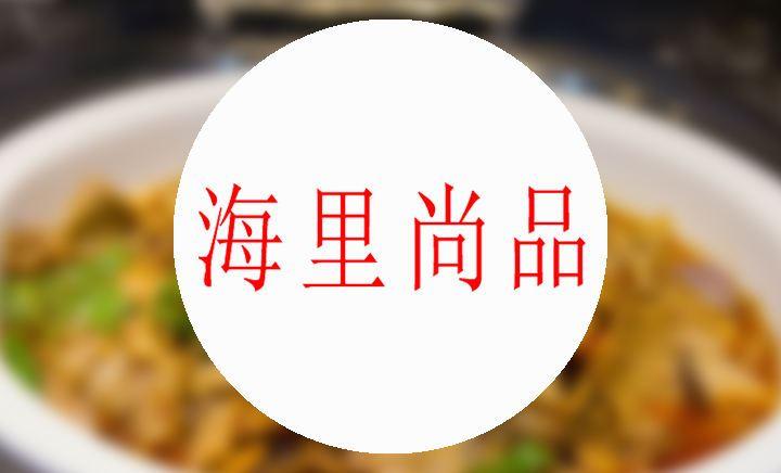 海里尚品海鲜自助火锅城 - 大图