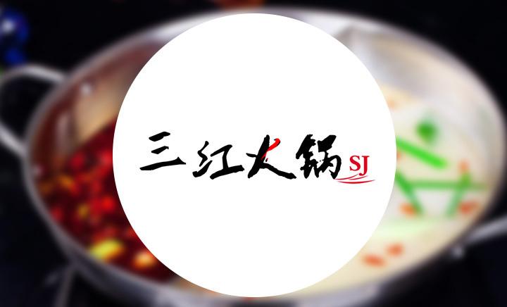 三江火锅 - 大图