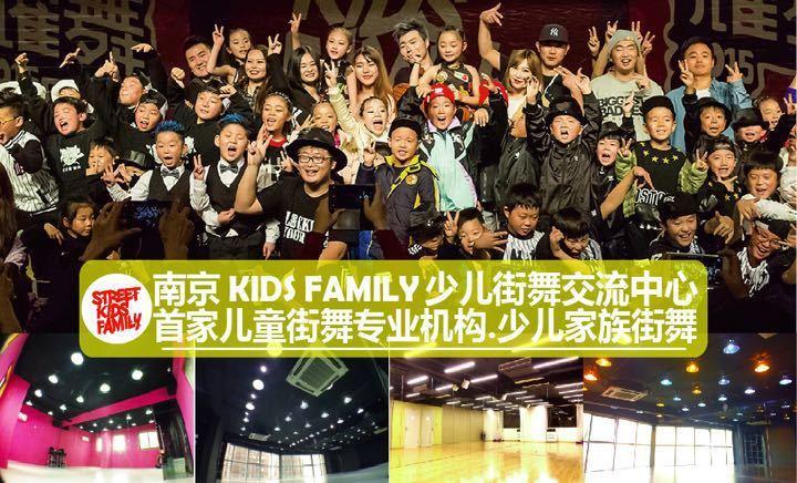KidsFamily少儿街舞中心