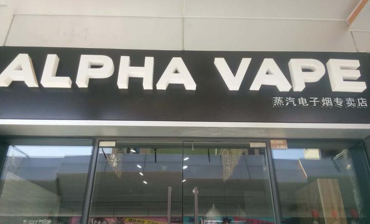 ALPHA VAPE蒸汽电子烟专卖店(通州店)