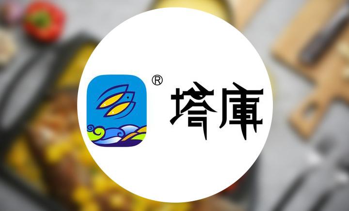 塔库烤鱼 - 大图