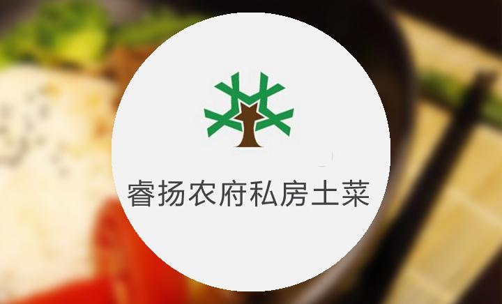 睿扬农府私房土菜馆 - 大图