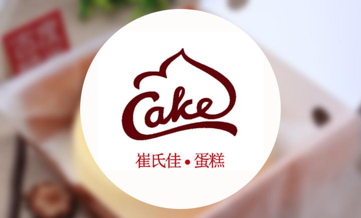 崔氏佳•蛋糕 - 大图