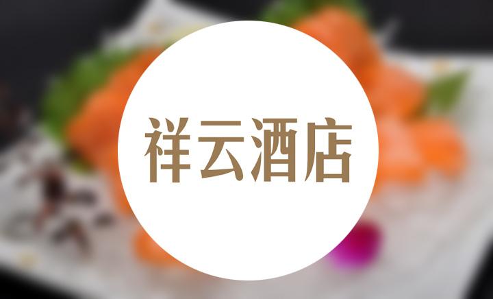 祥云酒店 - 大图