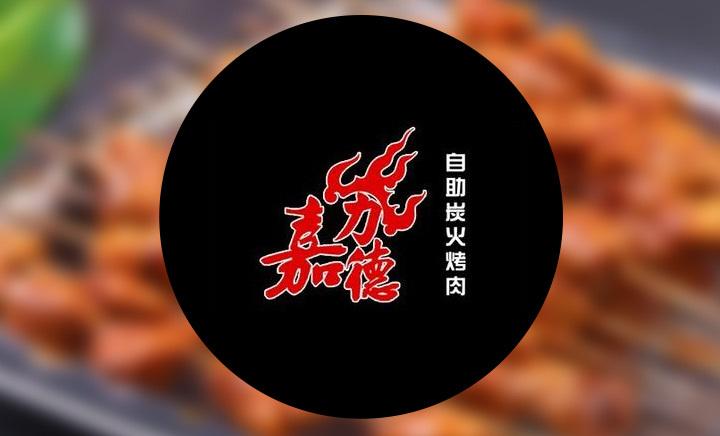 嘉力德自助炭火烤肉(福佳店)