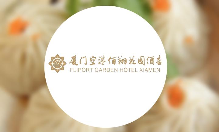 厦门空港佰翔花园酒店 - 大图