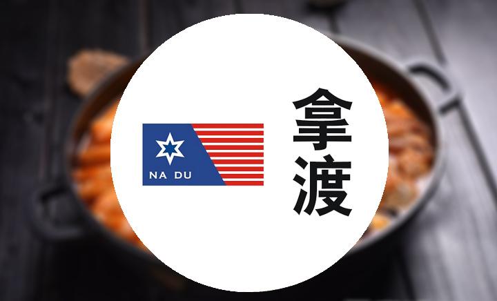 拿渡北京麻辣餐厅(亦庄店) - 大图