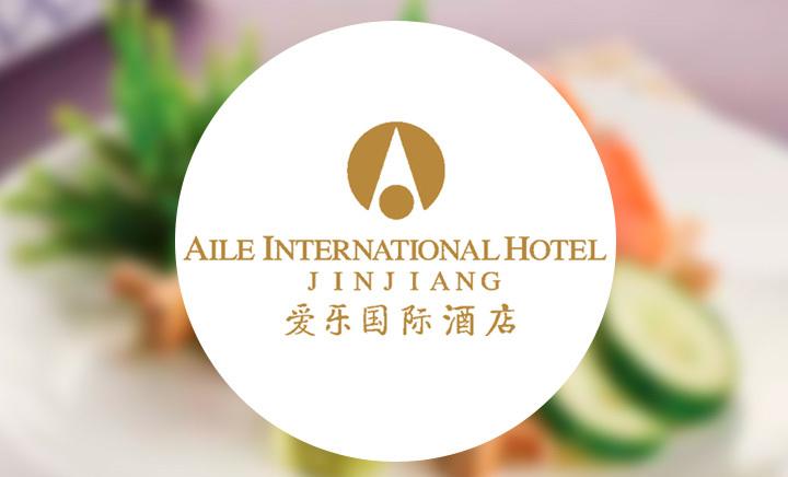 爱乐国际酒店 - 大图