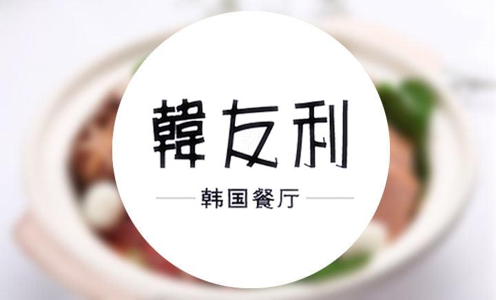 韩友利餐厅 - 大图