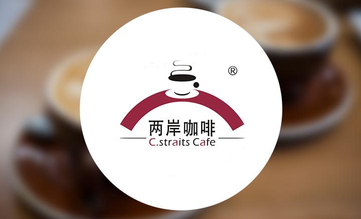 两岸咖啡 - 大图