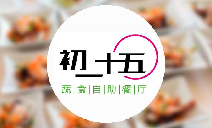 初一十五蔬食自助餐厅 - 大图