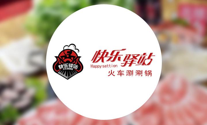 快乐驿站火车涮涮锅(矿区店)