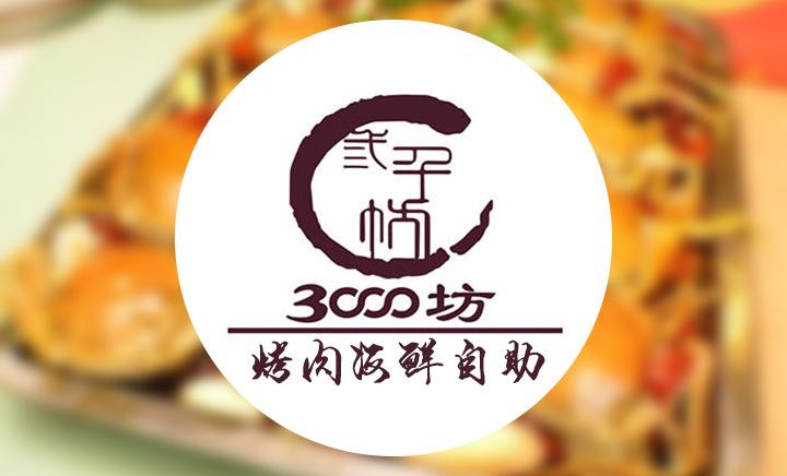 3000坊烤肉海鲜自助广场 - 大图