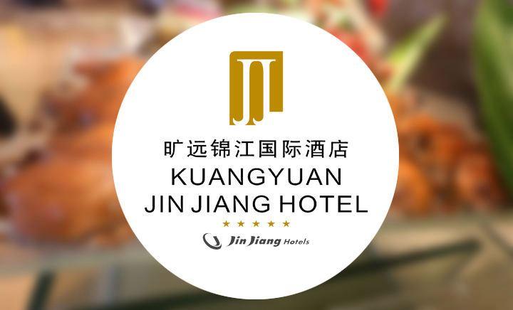 旷远锦江国际酒店 - 大图