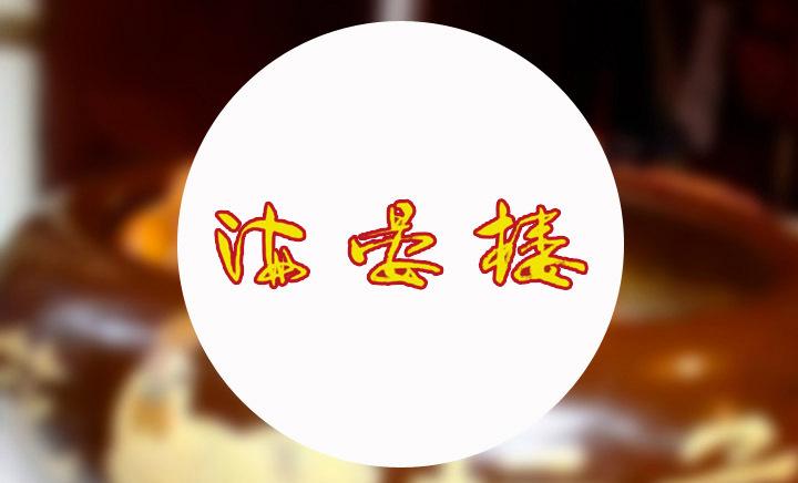 海晏楼(滨江东路店)