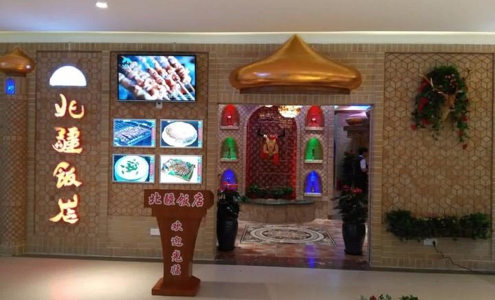 北疆饭店(银座和谐广场店)