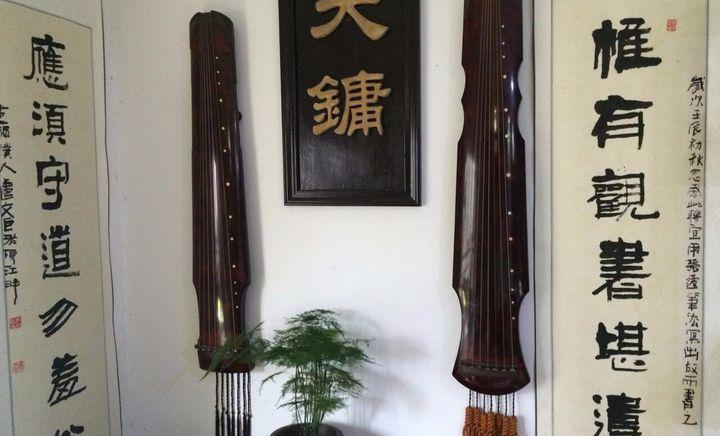 古琴文化 天镛楚琴