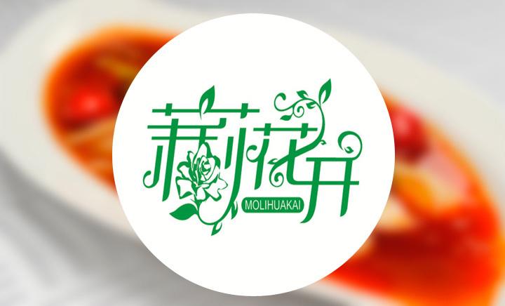 茉莉花开(北国店)
