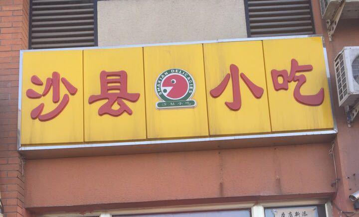 东里一区沙县小吃(东坝店)