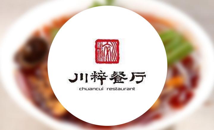 川粹餐厅 - 大图