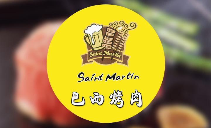 圣马丁南美烤肉自助餐厅 - 大图