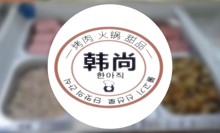 韩尚自助餐 - 大图