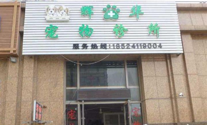辉华宠物诊所