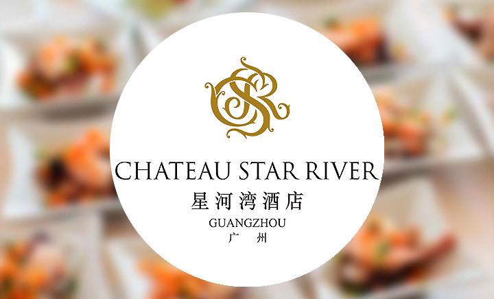 星河湾酒店自助餐