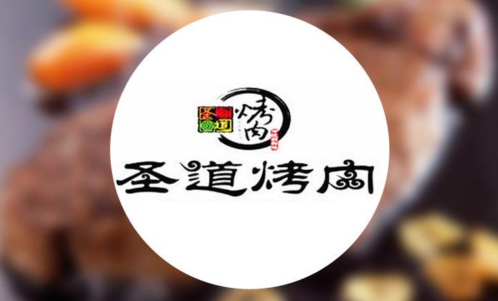 圣道自助烤肉