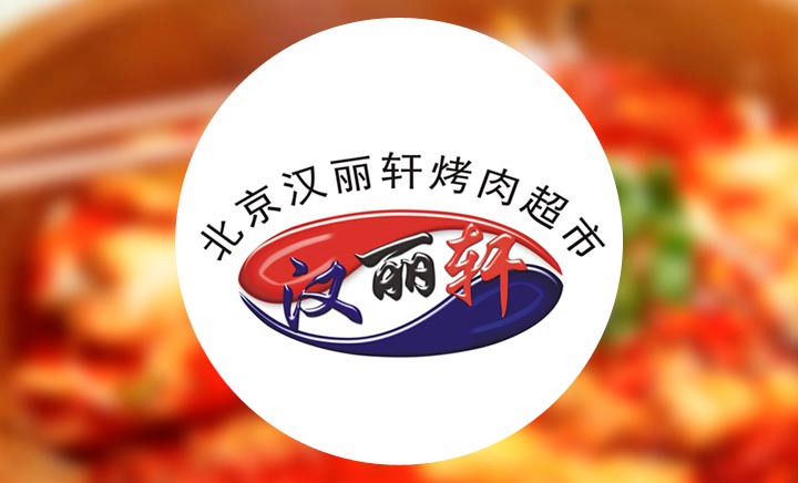 汉丽轩自助烤肉(章丘店)