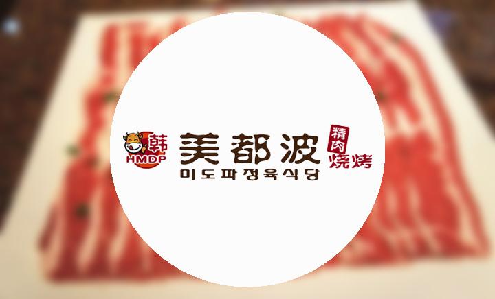 美都波韩国烤肉