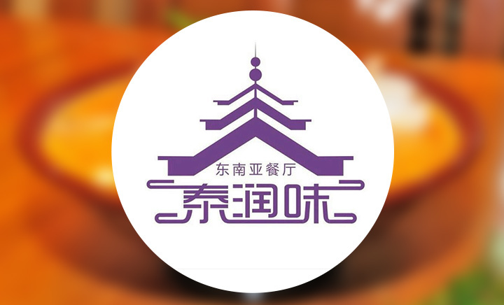 泰润味东南亚餐厅 - 大图